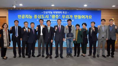 광주시, 고석태 마인즈앤컴퍼니 대표 초청 AI 사내대학 특강