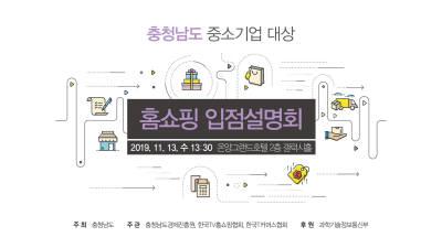 TV홈쇼핑-T커머스 12개사, 충남 中企 대상 입점설명회 개최