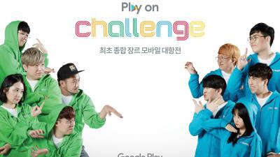 지스타 2019 '플레이 온 챌린지' 크리에이터 10인 출동