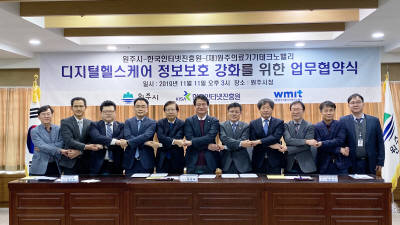 원주의료기기테크노밸리, 한국인터넷진흥원 등과 디지털헬스케어 정보보호 협력