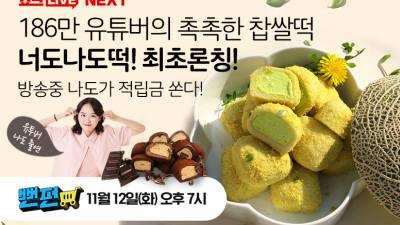 CJ ENM 오쇼핑, '쇼크라이브'서 크리에이터와 '찹쌀떡' 론칭