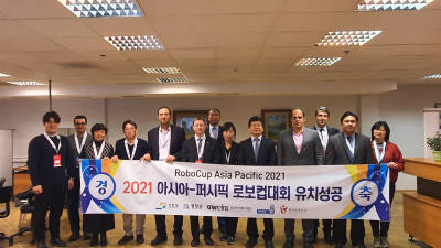 강원국제회의센터, 2021 로보컵 아시아퍼시픽 유치 성공
