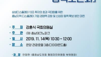 강훈식 국회의원, 충남 디스플레이산업 경쟁력 강화 위한 정책토론회 개최