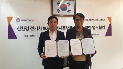 KST모빌리티, 개인택시와 손잡고 서울에 전기택시 '1000대' 보급
