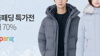 쿠팡, '겨울패딩' 할인 기획전 실시