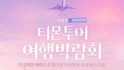 티몬, 온라인 여행박람회 개최...350개 초특가 상품 판매