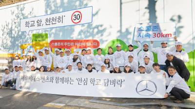벤츠, '안심 학교 담벼락' 벽화 그리기 봉사활동