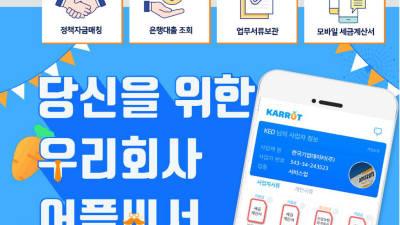한국기업데이터, 소상공인 마이데이터 서비스 '캐롯' 출시