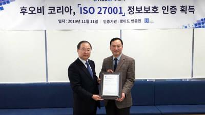 후오비 코리아, ISO27001 정보보호 인증 수여식 진행