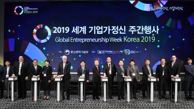 2019 세계기업가정신 주간행사 개최