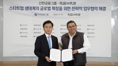 신한금융, 글로벌 액셀러레이터 플러그앤플레이와 MOU