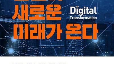 고삼석 前 방통위 상임위원 '5G 초연결사회, 완전히 새로운 미래가 온다' 출간