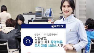 신한은행, 증명서류 즉시제출 서비스 시행