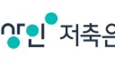 검찰, 상상인저축은행 압색…조국 가족펀드 연루 의혹
