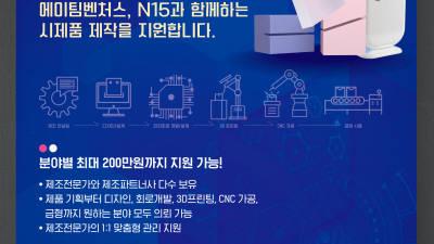 인천TP, 시제품 제작 컨설팅 지원사업 추진