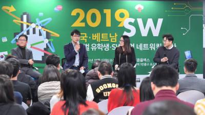{htmlspecialchars(NIPA, 2019 한국·베트남 글로벌 유학생·SW기업 네트워킹 행사 개최)}