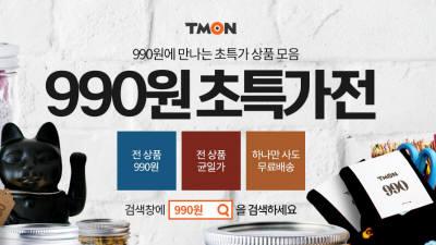 {htmlspecialchars(티몬, '990원'도 무료배송...초특가전 이어진다)}