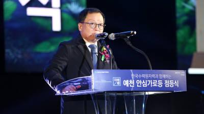 {htmlspecialchars(한수원, 경북 예천군에 '태양광 안심가로등' 37본 설치)}