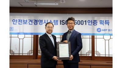 ADT캡스, 안전보건경영시스템 ISO 45001 인증 획득