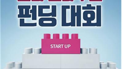 충북대, 제2회 충청지역 모의크라우드펀딩 대회 청중평가단 모집