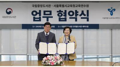 서울시 교사, 국립중앙도서관에서 디지털미디어 교육 받는다