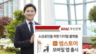 {htmlspecialchars(부산銀, 소상공인 전용 모바일 플랫폼 '썸스토어' 출시)}