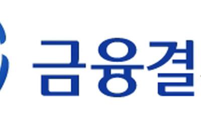 {htmlspecialchars(금결원, 금융권 최초로 신한은행에 '창구업무용 인증' 적용)}