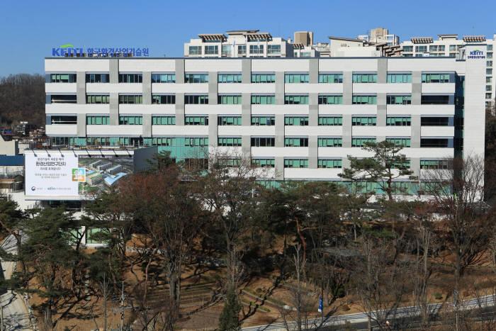 한국환경산업기술원 본사. [자료:한국환경산업기술원]