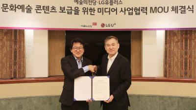 LG유플러스-예술의전당, 문화예술 콘텐츠 보급 확대 협약