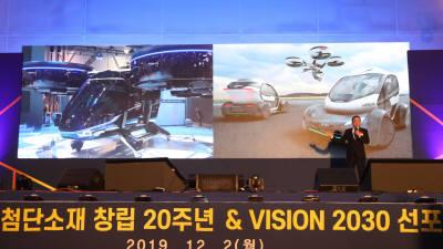 """도레이첨단소재, 창립 20주년 '비전 2030' 선포…""""매출 10조·영업익 1조 달성"""""""