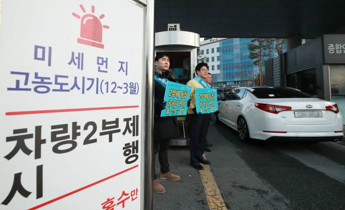 조명래 환경부 장관, 미세먼지 계절관리제 시행 기간 공공기관 차량 2부제 캠페인