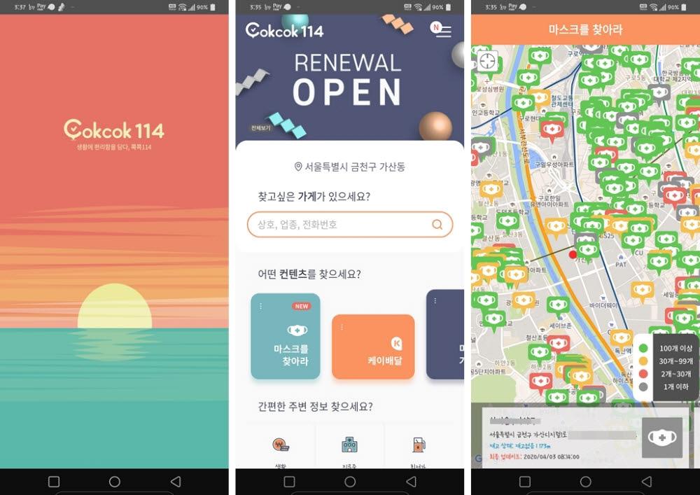 KT CS 콕콕114 앱 실행화면. 현재는 다양한 앱들이 API 연동을 통해 공적 마스크 제공 약국과 재고룰 안내하고 있다.