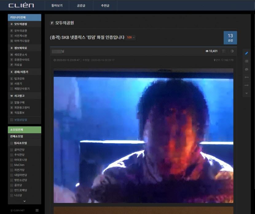 화질 저하로 논란이 된 SK브로드밴드의 넷플릭스 서비스 화면 [출처=클리앙]