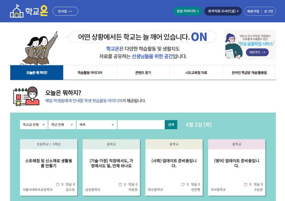 온라인개학과 함께 서비스 제공 예정인 학교온 [출처=학교온 홈페이지]