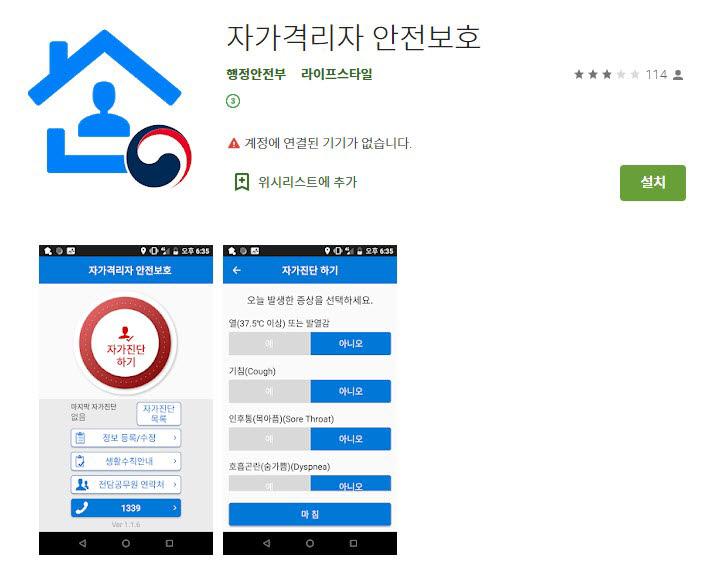 자가격리앱은 지난달 5일에 개발돼 무료로 배포됐다. [출처=구글 플레이 스토어]