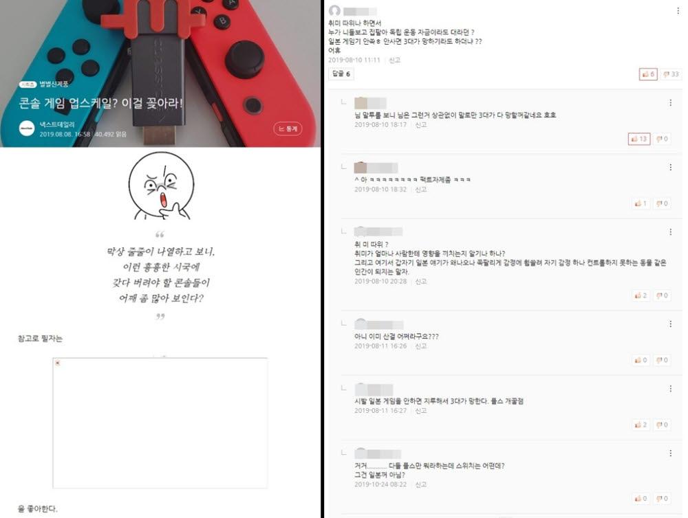 한일 갈등으로 인한 일본제품 불매운동과 관련된 기사에 기록된 네티즌들의 댓글에서 콘솔 게임에 대한 애착을 엿볼 수 있다. [출처=넥스트데일리 포스트]