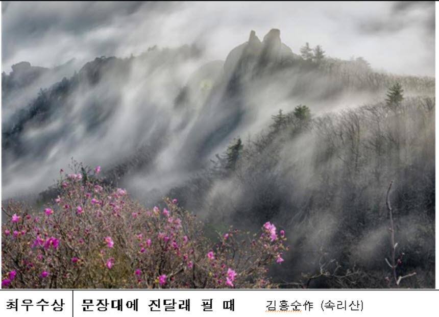 국립공원 사진공모전 대상에 권영덕 作 '승천'