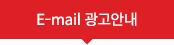 E-mail광고안내