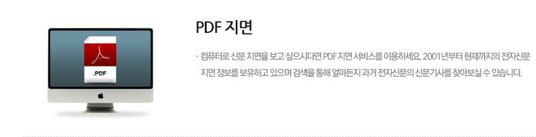 PDF지면보기 서비스
