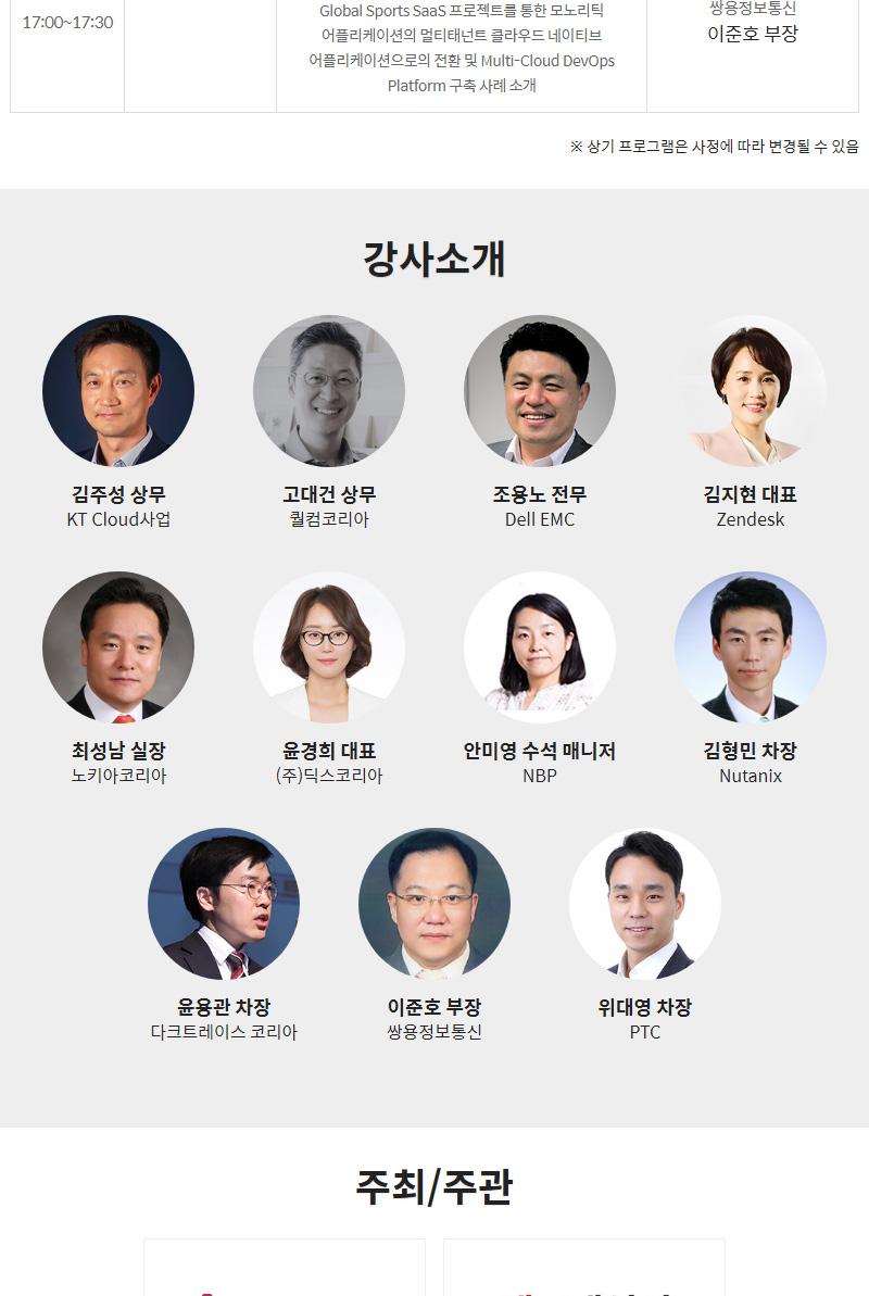 제2회 커넥티드 클라우드 인사이트 2019