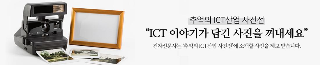 추억의 ICT산업 사진전