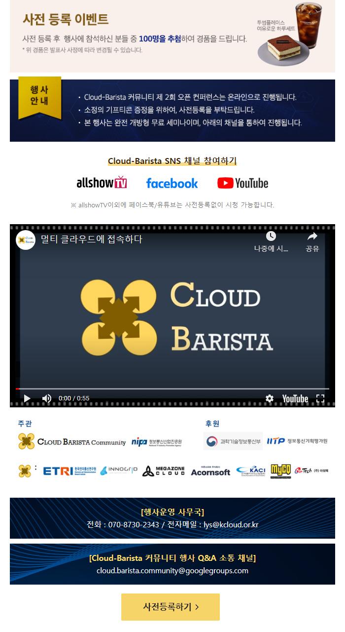Cloud Barista
