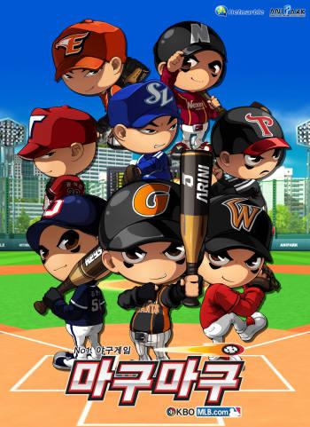 CJ E&M 넷마블이 서비스하는 국내 대표 온라인 야구 게임 `마구마구`
