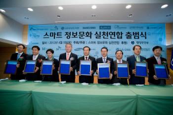 시민단체·IT기업이 참여하는 정보문화실천연합 출범