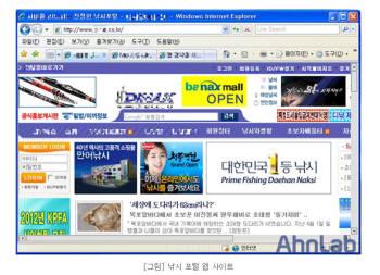 안랩은 국내 낚시전문 웹사이트에서 악성코드를 유포중이라고 밝혔다