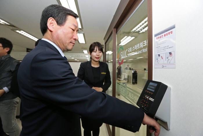 유정복 안행부 장관, 국회 스마트워크센터 방문
