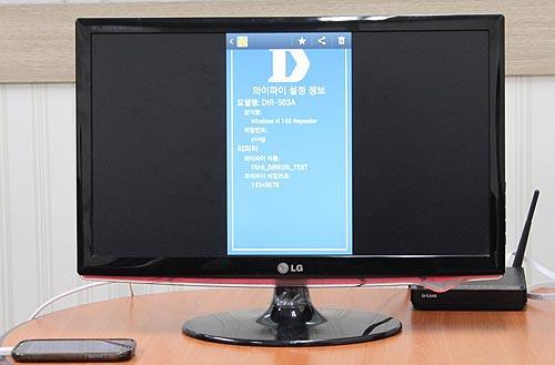 ▲ 디링크원터치 앱. 각종 공유기 설정을 스마트폰에서 처리할 수 있다.