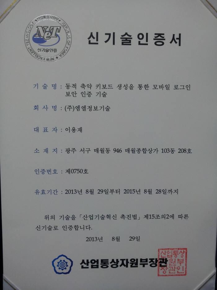엠엘정보기술, NET 신기술 인증