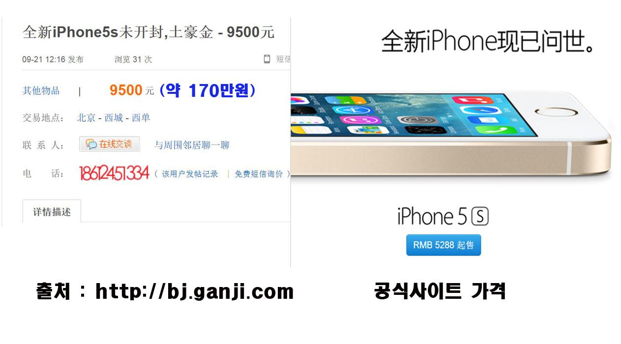 아이폰5S 골드, 中 2배이상 가격 폭등