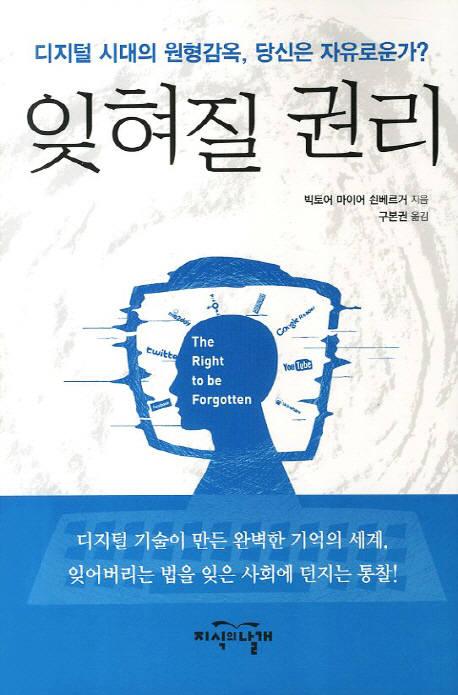 [대한민국 희망 프로젝트]잊혀질 권리 관련 도서